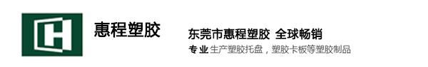 东莞市惠程塑胶有限公司